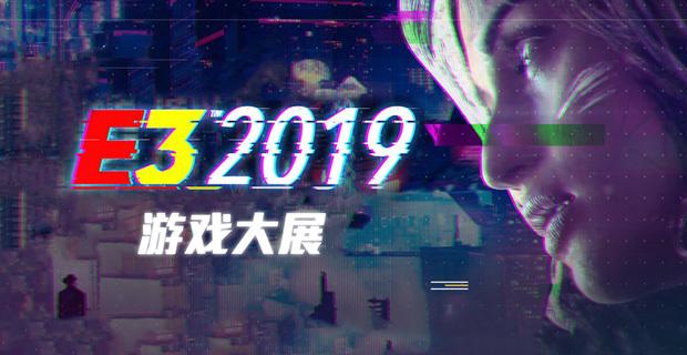 E3  2019游戏大展