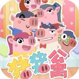 猪猪公寓(种子工作室) 安卓正版