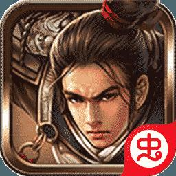 战国英雄v1.2.5 安卓正版