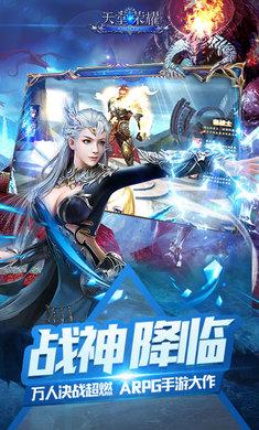 天堂荣耀ca88亚洲城手机版入口</a>