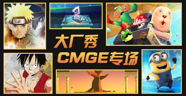 大厂秀 CMGE专场