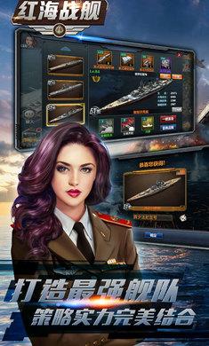 红海战舰变态版-GM版