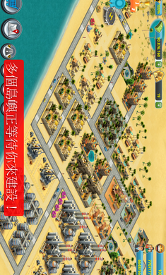 城市岛屿3:建筑模拟破解版