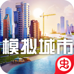 模拟城市:我是市长(新区域)