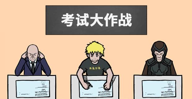 考试大作战