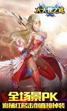 大天使之戒耀世变态版-满V版