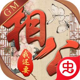 相公我还要-GM版v1.0.0 安卓正版