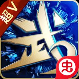 武林霸业-满V版v1.1 安卓版
