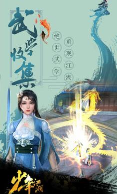 少年江湖变态版