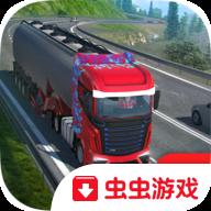 欧洲卡车模拟器尊享版破解版